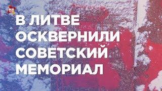 В Литве вновь осквернили советский мемориал