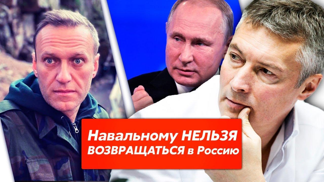 Путин ЗАСТАВЛЯЕТ Навального ВЕРНУТСЯ в Россию ЧТОБЫ ПОСАДИТЬ