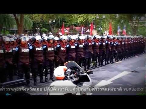 ตำรวจภูธรภาค 4 มีวินัย ใส่ใจประชาชน
