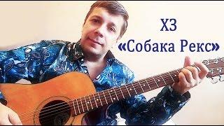 """Играем на гитаре ХЗ """"Собака Рекс"""". Аккорды для гитары."""