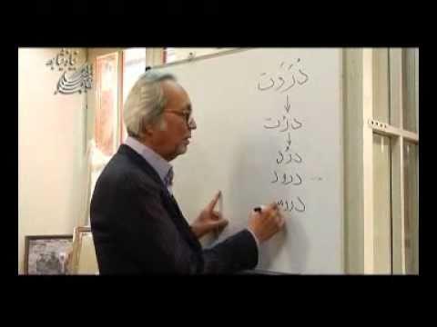 Fereydoon joneydi's Middle Persian(Pahlavi) class in Bonyad Neyshaboor