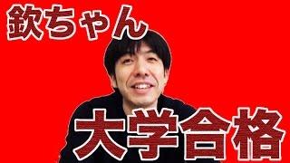欽ちゃんが大学合格!欽ちゃんこと萩本欽一さんが御年73歳で駒沢大学に...