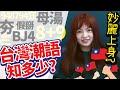 【母湯點解?】香港人認識台灣網絡用語嗎? 台灣網絡用語問答大賽 ‼️ BJ4 8+9 三小 948794狂 點解?