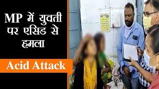 Panna Crime । एसिड अटैक पर सामने आया गृह मंत्री का बयान, कांग्रेस ने किया पलटवार | Acid Attack