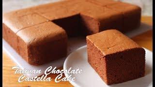 เค้กไข่ไต้หวันรสช็อคโกแลต taiwan chocolate castella cake l ครัวป้ามารายห์