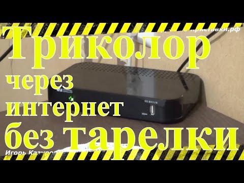 Триколор через интернет без тарелки нет сигнала | Игорь Казуров