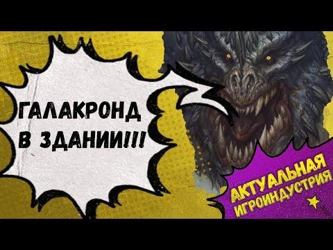 Новый аддон ХС про Драконов и Нордскол!? Анализ тизера Hearthstone.