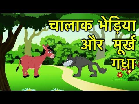 चालाक भेड़िया और मूर्ख गधा   Clever Wolf and Foolish Donkey   Hindi Kahani with moral for kids