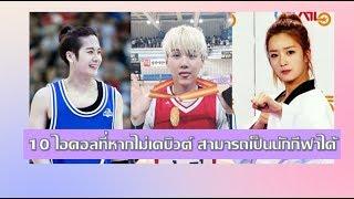 จัดอันดับ KPOP | 10 อันดับไอดอลเกาหลีเล่นกีฬาเก่ง สามารถเป็นนักกีฬาได้