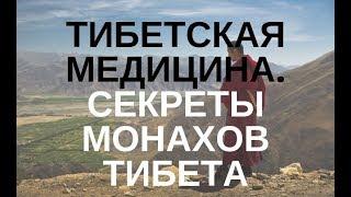 ТИБЕТСКАЯ МЕДИЦИНА.ЛЕКАРСТВА ДОМАШНИХ УСЛОВИЯХ И ТЕХНИКИ МАССАЖА В. Луганский