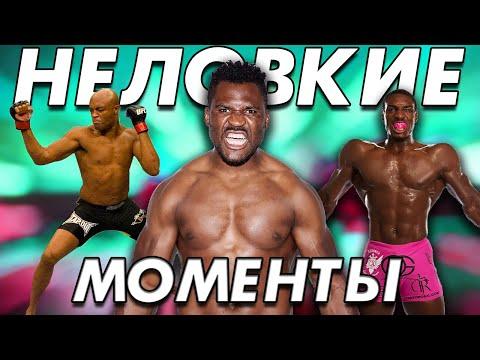 🛑НЕЛОВКИЕ МОМЕНТЫ В MMA