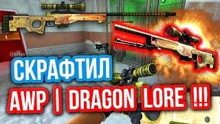 СКРАФТИЛ AWP   DRAGON LORE ! ШАНС 20% ! - Контракты Обмена !