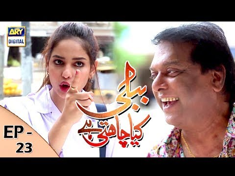 Bubbly Kya Chahti Hai - Episode 23 - 6th December 2017 - ARY Digital Drama