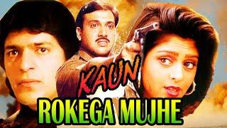 कौन रुकेगा मुझे  || Kaun Rokega Mujhe  || Full HD Action Hindi Movie
