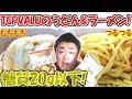 TOPVALUの低糖質冷凍麺のうどん・醤油ラーメン食べてみた【糖質制限】