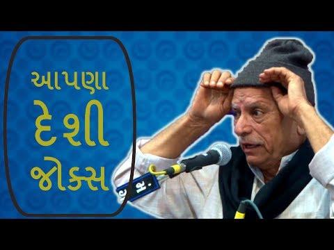 gujarati jokes & comedy by bhikhudan gadhvi - dayro 2017 at fullnath mahadev