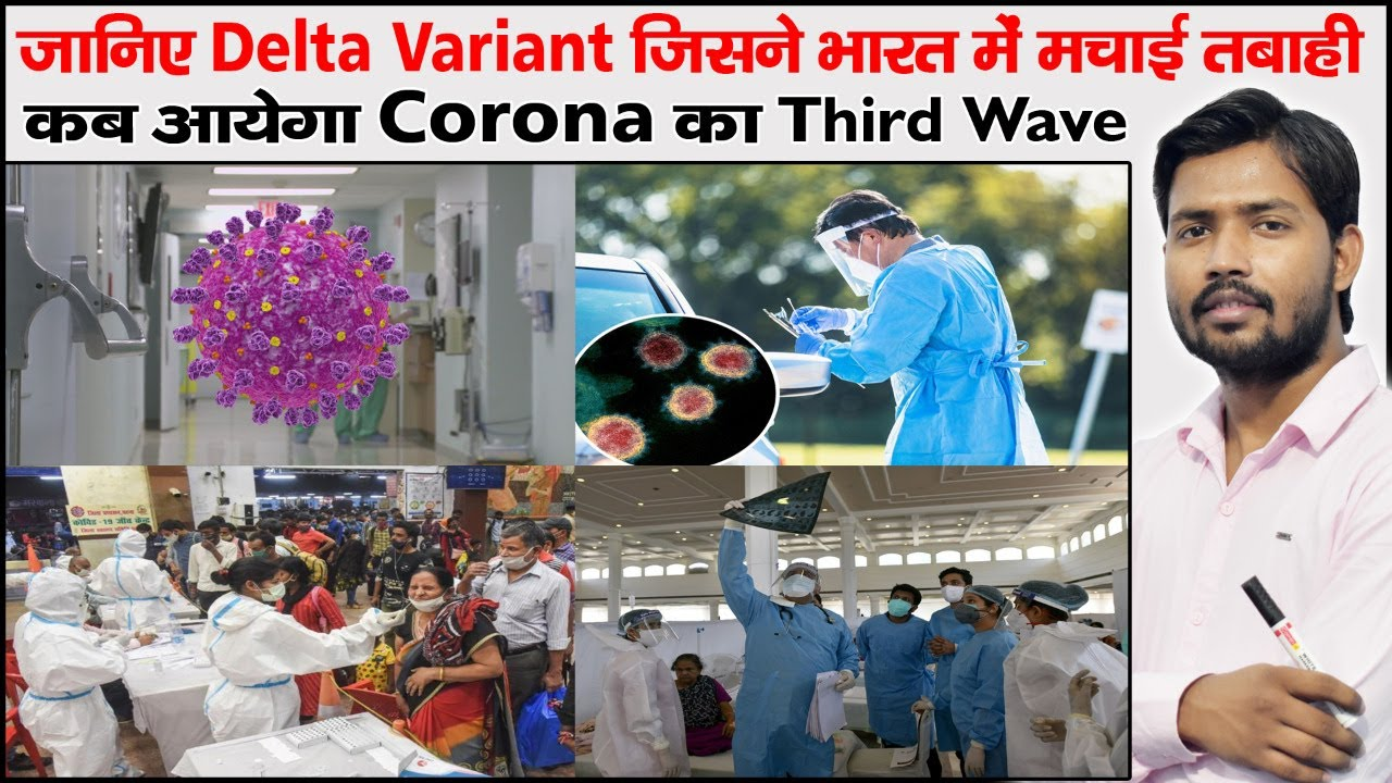 Delta Variants | All Variants of Corona Virus | Third Wave of Corona | Khan Sir New Video |