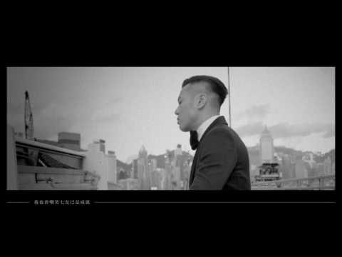 梁漢文 Edmond Leung - 纏綿朋友 (Official MV)