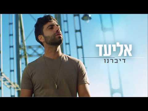 אליעד - דיברנו | Eliad - Spoken