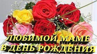 Трогательный стих С ДНЕМ РОЖДЕНИЯ ДЛЯ МАМЫ!