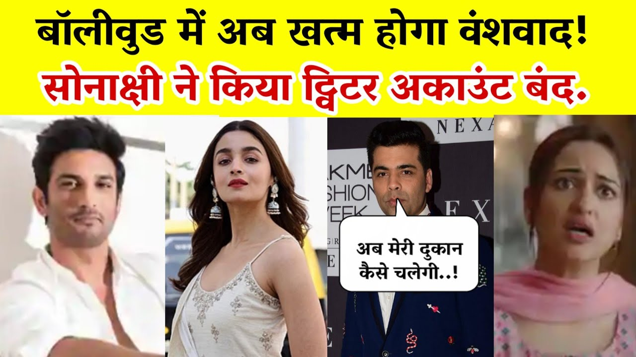 Sonakshi Sinha Deactivate Twitter Account Due To Trolling After Sushant Singh Rajput Pass Away