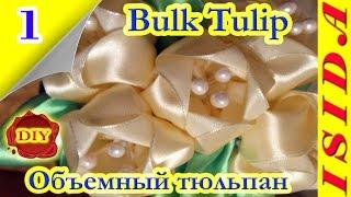 Bulk Tulip Kanzashi / Объемный тюльпан: DIY. Цветы из лент. Мастер-класс. Канзаши. Урок №1