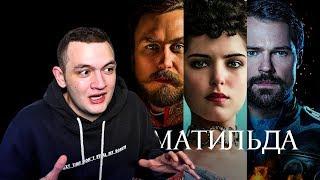 МАТИЛЬДА - САМЫЙ СКАНДАЛЬНЫЙ ФИЛЬМ ГОДА