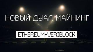 Новый дуал майнинг Ethereum (ETH) + VeriBlock (VBK). Стоит ли перейти?