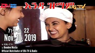 ERi-TV New Series: እንዳ ዝማም - ክፋል 22 - Enda Zmam (Part 22), November 10, 2019