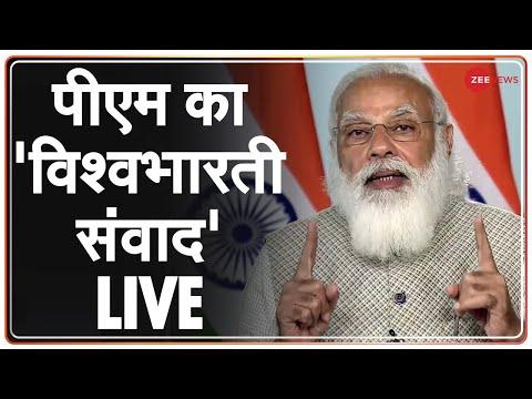 PM Modi LIVE | Visva-Bharati University के Convocation में PM Modi का संबोधन | Hindi News LIVE