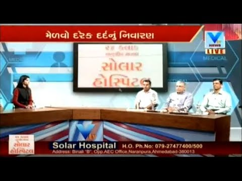 Arthritis Treatment | Know how to protect yourself from Arthritis with Solar Hospitals | Vtv News