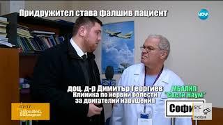 """""""Господари на ефира"""" разкриха как придружител става фалшив пациент"""