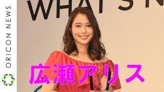 チャンネル登録:https://goo.gl/U4Waal 女優の広瀬アリス(23)が10日...