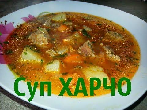 Суп ХАРЧО с перловкой