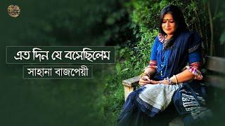 Sahana Bajpaie - Etodin Je Boshechhilem I Rabindrasangeet