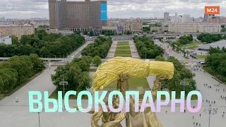 ВДНХ сегодня. Выставка отмечает юбилей – Москва 24