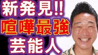 新発見!!ケンカ最強の芸能人! 14時と20時更新! チャンネル登録はこ...