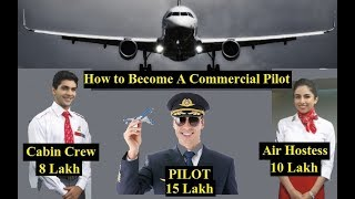 How to become a commercial pilot in india   salary, Course Fees, Carrier   Aviation Course in hindi
