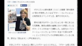 野村義男、「ギターを並べた数の世界一」でギネスの申請検討中 ギタリス...