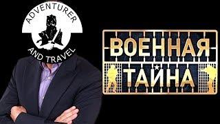 Военная тайна на РЕН ТВ/мой сухой паёк/опять засветился)))