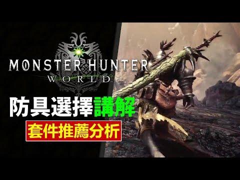 [ MHW 防具選擇 ] 新手防具推薦 超高幸運值套裝配搭介紹 【Monster Hunter: World  魔物獵人世界 | PS4 PC 中文 Gameplay 】