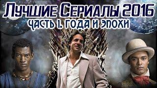 """ЛУЧШИЕ СЕРИАЛЫ 2016. Часть 1: """"Исторические"""""""