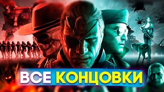 Metal Gear Solid 5 Phantom Pain ВСЕ КОНЦОВКИ