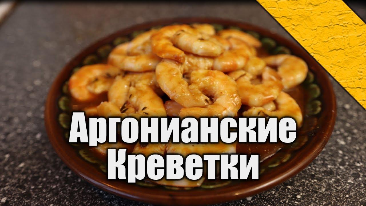 Креветки с Аргонианским Соусом | Кухня Древних Свитков