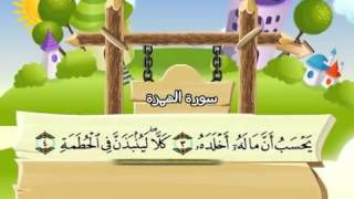 Teach children the Quran Surat Al Humazah #104