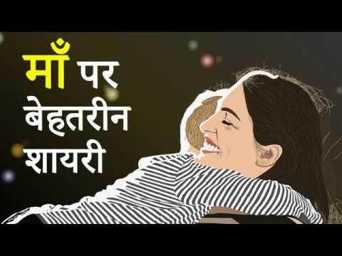 माँ पर बेहतरीन शायरी | Maa Shayari | Mother Shayari