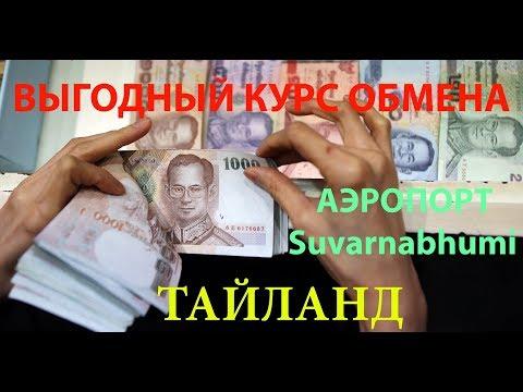 Обмен денег Бангкок. Выгодный курс. Аэропорт Суварнабхуми. Тайланд. Путешествие. Своим ходом