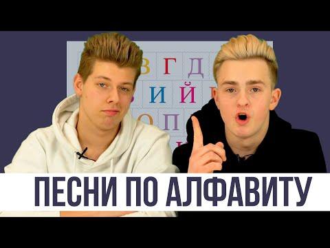 ПОЁМ ПЕСНИ ПО АЛФАВИТУ ЧЕЛЛЕНДЖ / Никита Златоуст и Андрей Сморжок