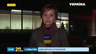 В Одессе посреди улицы неизвестные выхватили сумку с ювелирными украшениями(В СМИ сразу появилась информация, что ограбили администратора ювелирного магазина, а преступники, якобы,..., 2015-12-21T18:05:15.000Z)