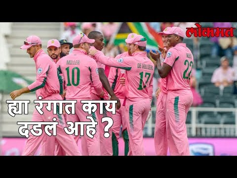 Lokmat Sport | मैदानावर South Africa चा गुलाबी कपड्यात, परंतु का ? | Lokmat Marathi News